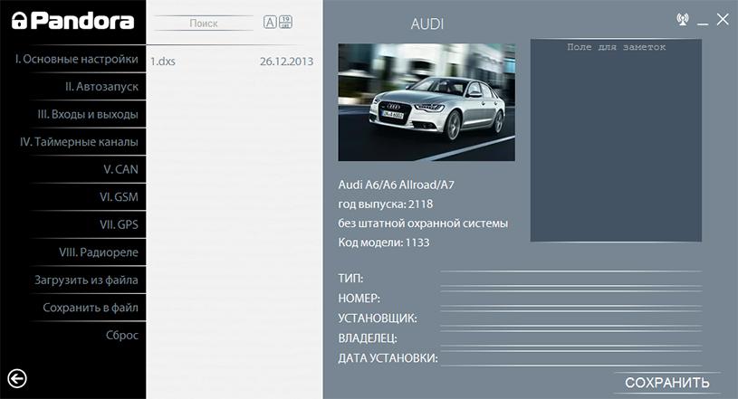 Pandora Alarm Studio Mac Os